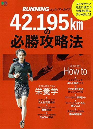 RUNNING style アーカイブ 2017秋 42.195kmの必勝攻略法 (エイムック 3840)