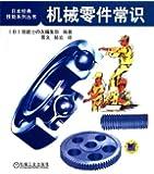 日本经典技能系列丛书:机械零件常识