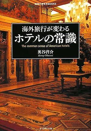 海外旅行が変わる ホテルの常識 (地球の歩き方Books) (単行本)