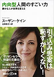 内向型人間のすごい力 静かな人が世界を変える (講談社+α文庫) (Japanese Edition)