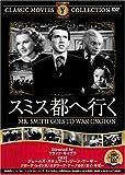 スミス都へ行く [DVD] FRT-207