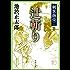 剣客商売二 辻斬り(新潮文庫)