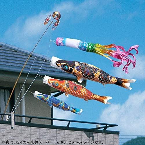 徳永 鯉のぼり ベランダ用 スーパーロイヤルセット 万力取付タイプ 1.5m鯉3匹 ちりめん京錦 桜風吹流し 撥水加工 日本の伝統文化 こいのぼり