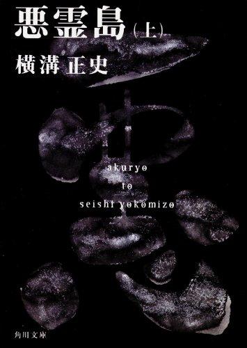 悪霊島(上) (角川文庫)