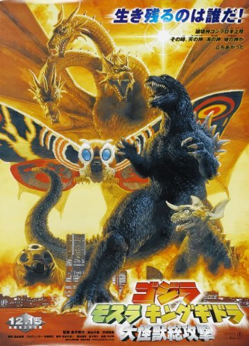 Godzilla, Mothra and King Ghidorah: Giant Monsters All-Out A