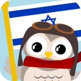 Gus on the Go: Hebrew for Kids