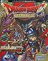ドラゴンクエスト25周年記念BOOK