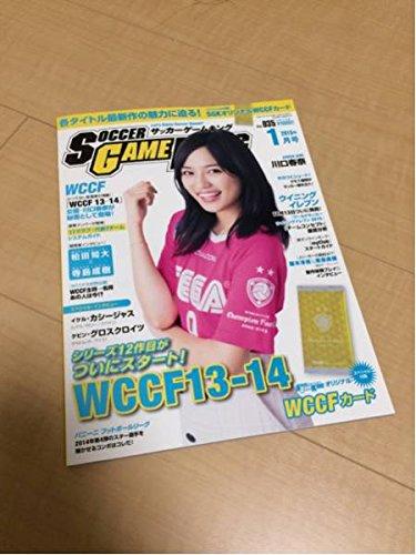 サッカーゲームキング 1月号 Vol.035 wccf 白カシージャス