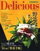 Delicious Summer vol.2 デリシャス 夏号(家庭画報特選)