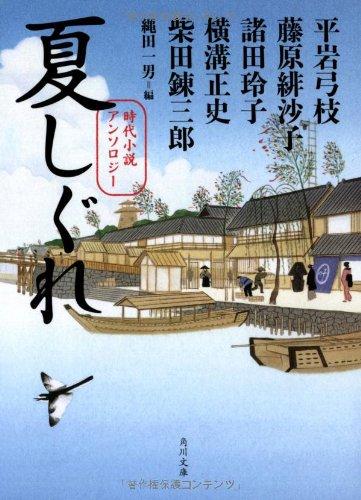 夏しぐれ  時代小説アンソロジー (角川文庫)