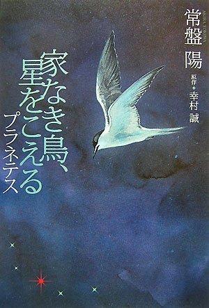 家なき鳥、星をこえる プラネテス