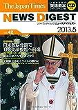 The Japan Times NEWS DIGEST 2013.5 Vol.42 (CD1枚つき) [単行本(ソフトカバー)]