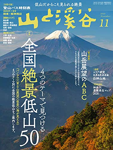 山と渓谷 最新号 表紙画像
