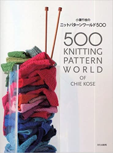 bbedb2996d6875 Japanese Craft Pattern Book 500 Knitting Pattern World of Chie Kose  Chie  Kose  9784579112975  Amazon.com  Books
