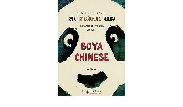Kurs Kitayskogo Yazyka Boya Chinese Nachalnyy Uroven Stupen 1