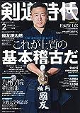 剣道時代 2020年 02 月号 [雑誌]