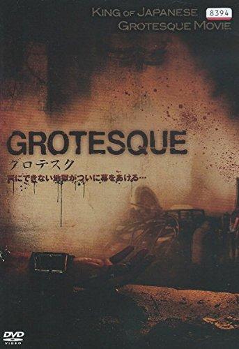 日本のホラー映画⑯『グロテスク』