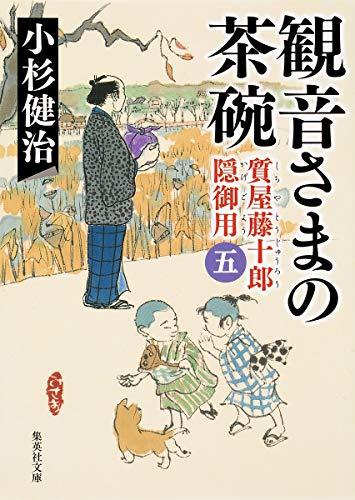観音さまの茶碗 質屋藤十郎隠御用 五 (集英社文庫)