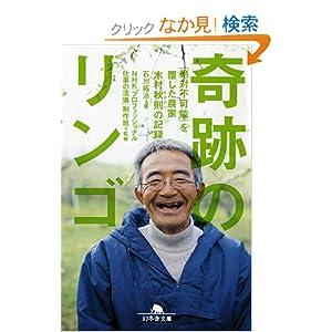 『奇跡のリンゴ―「絶対不可能」を覆した農家 木村秋則の記録』