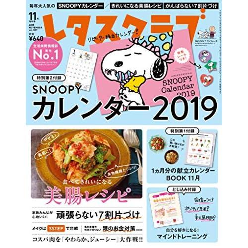 レタスクラブ 2018年11月増刊号 画像 A