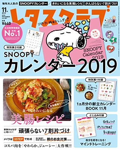 レタスクラブ 2018年11月増刊号 画像