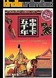 中华上下五千年(最新升级版)(超值典藏)