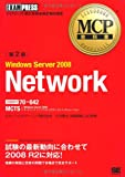 MCP教科書 Windows Server 2008 Network(試験番号:70-642)第2版