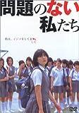 映画「問題のない私たち」 [DVD]