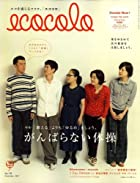 ecocolo (エココロ) 2007年 11月号 [雑誌]