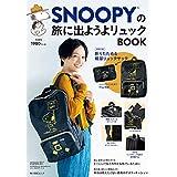SNOOPY スヌーピー 旅に出ようよリュック BOOK 軽量リュックサック