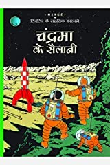 Chandrama ke Sailani : Tintin in Hindi Kindle Edition