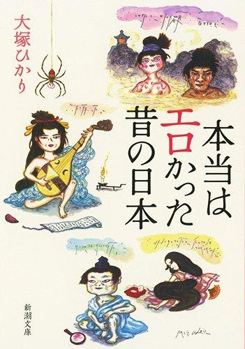 本当はエロかった昔の日本 (新潮文庫 お 98-2)