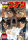 Detective Conan: The Private Eyes Requiem