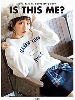 9029bec90d269 田中里奈スタイルブック『ALL about RINA』