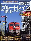 初公開映像で蘇る昭和のブルートレインDVD book vol.2 (宝島MOOK)