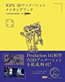 IGPX 3D animation Making Book (CG WORLD SPECIAL BOOK) (2006) ISBN: 4862670083 [Japanese Import]