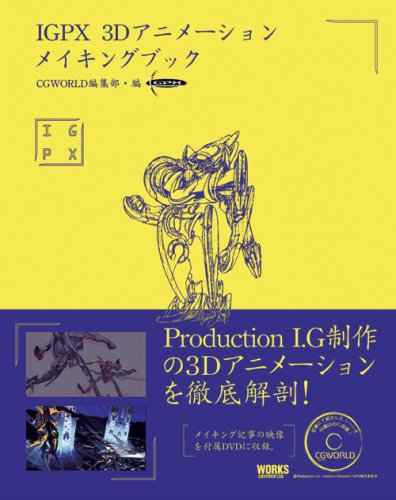 - IGPX 3D animation Making Book (CG WORLD SPECIAL BOOK) (2006) ISBN: 4862670083 [Japanese Import]