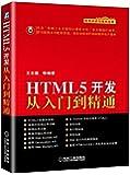 HTML5开发从入门到精通