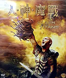 Amazon.com: Clash of the Titans (2010) By DETLAMAC Version ...