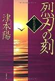 烈刃の刻-柳生兵庫助(2) (双葉文庫)