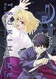 Lunar Legend Tsukihime Volume 5 (v. 5)