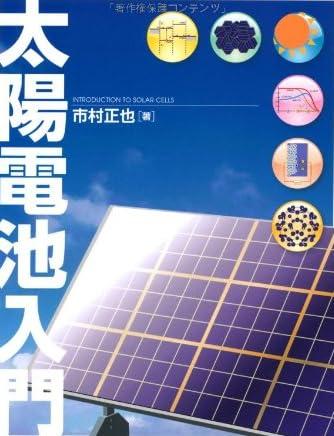 太陽電池入門