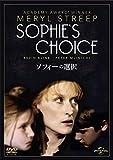 ソフィーの選択 [DVD]