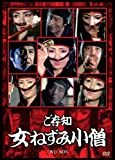Japanese TV Series - Gozonji Onna Nezumi Kozo DVD Box (8DVDS) [Japan DVD] VUBG-5031