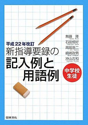 Download Shin shidō yōroku no kinyūrei to yōgorei. chūgakkō seito pdf