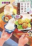ゆきうさぎのお品書き あじさい揚げと金平糖 (集英社オレンジ文庫)
