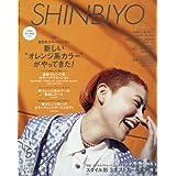 Shinbiyo 2018年5月号 小さい表紙画像