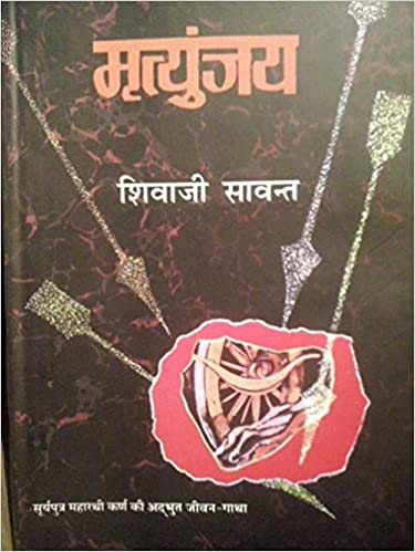 Mrityunjay Book In Hindi