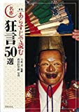 新版 あらすじで読む名作狂言50選 (日本の古典芸能)