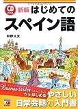 新版 CD BOOK はじめてのスペイン語